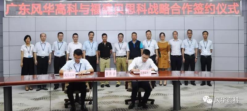 风华高科与贝思科签署战略合作协议
