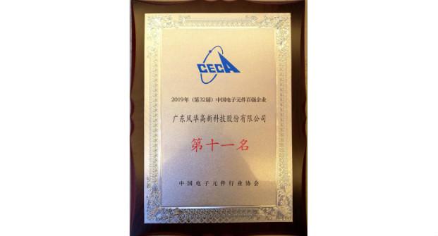 风华高科位列中国电子元件百强企业11名