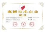 """喜讯!热烈祝贺我公司获得国家级""""高新技术企业证书"""""""